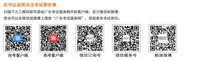 2016下半年惠州办理自学考试毕业证的通知