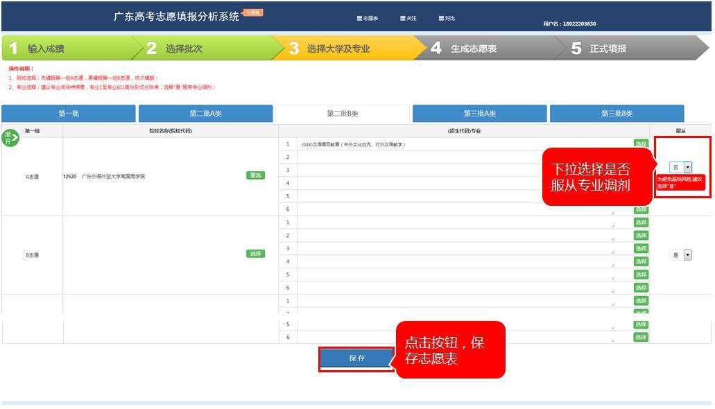 ▲2015广东省高考模拟志愿填报说明-广东高考