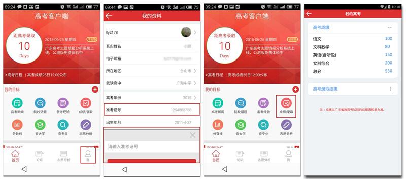 2015广东高考录取分数线