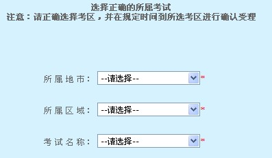 广东会计从业资格证考试报名入口