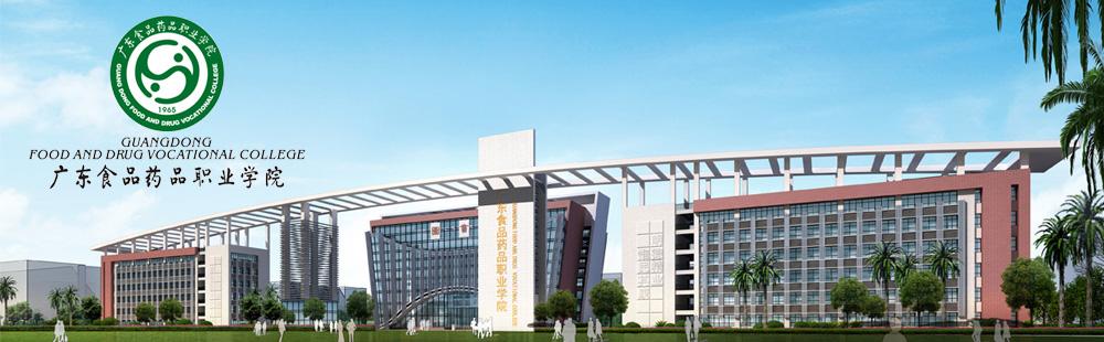 职业学院_11月30日,广东食品药品职业学院及其直属事业单位成建制划转给省教育